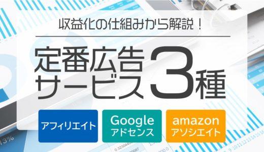 【初心者向け】ブログ収益化の仕組みと定番広告サービス3種を紹介