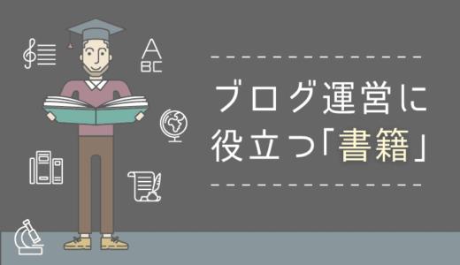 ブログ運営に役立つ書籍を紹介!効果的な学習法やジャンル別のおすすめ本を解説