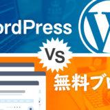 WordPressと無料ブログはどっちがおすすめ?メリット・デメリット比較