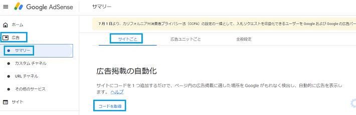 Googleアドセンス自動広告