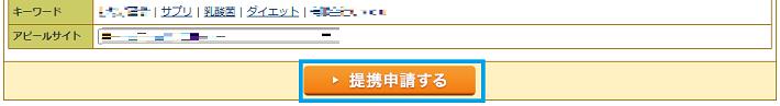 A8.net 提携申請する。