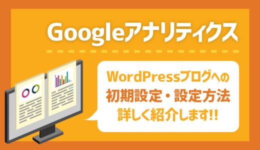 【初心者向け】ブログへのGoogleアナリティクス初期設定・設置方法を詳しく紹介