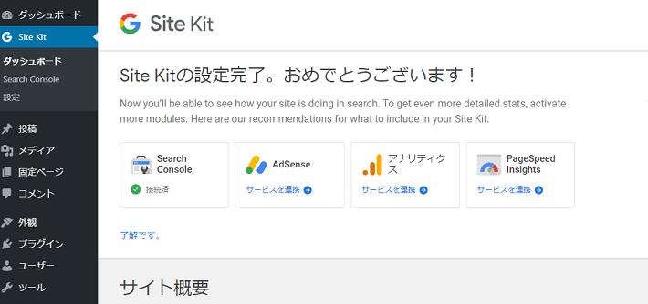 Site kit おめでとう