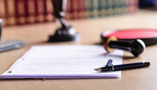 【ブログに必須!】プライバシーポリシーと免責事項の書き方