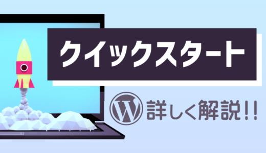 【WordPressクイックスタート解説】ブログ初心者でも簡単・確実にブログが作れます!