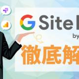 Site Kit 徹底解説
