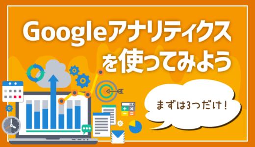 Googleアナリティクスの超基本的な使い方|ブログのアクセス数を確認する3つの方法