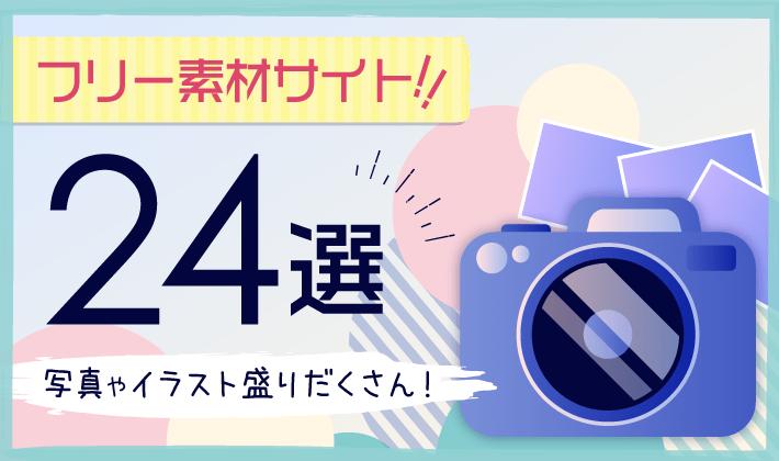 【2020年版】写真・イラストフリー(無料)素材サイト24選!国内・国外も紹介