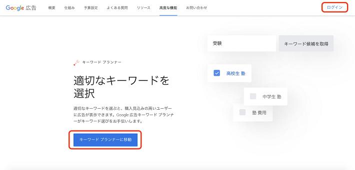 Google キーワード プランナー