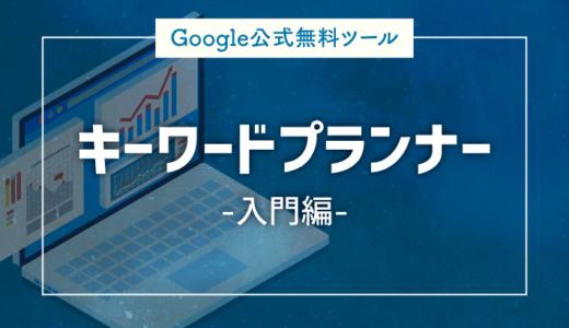 【2020年最新版】Googleキーワードプランナーの使い方入門!注意点も解説