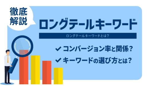【重要】ロングテールキーワードの基礎知識と選び方を詳しく解説!