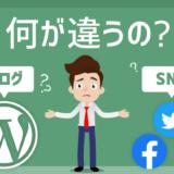 ブログとSNS何が違うの?