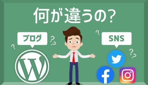 ブログとSNSの違いは?おすすめの組み合わせと活用方法を紹介!