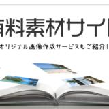 有料素材サイト