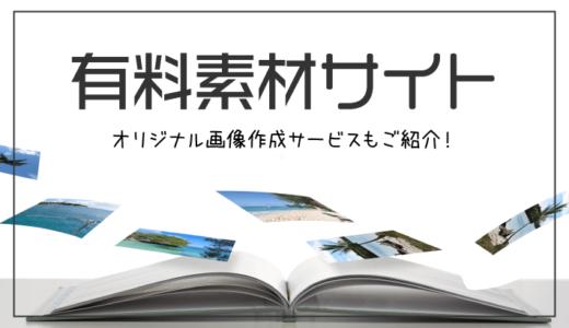 【初心者向け】有料素材サービスとオリジナル画像作成サービスを紹介!