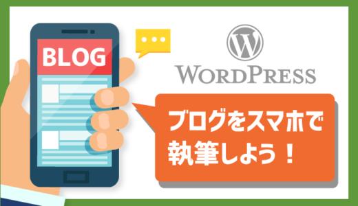 【効率化】スマホアプリでWordPressブログを執筆・編集しよう!