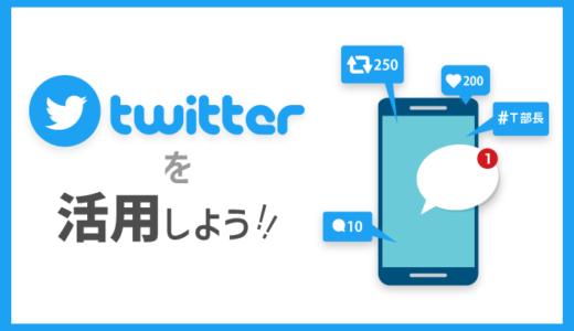 ブログ初心者のためのツイッター活用方法!SNSも一緒にはじめよう