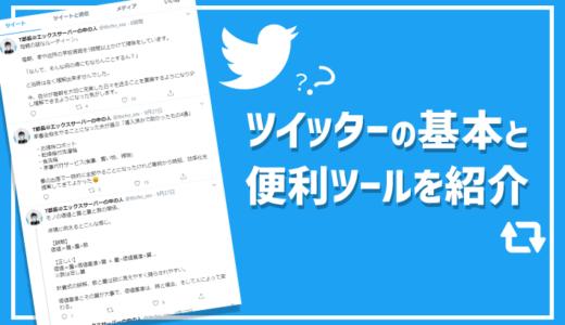 【初心者向け】ツイッターの登録と使用方法!基本用語・操作と便利ツール紹介