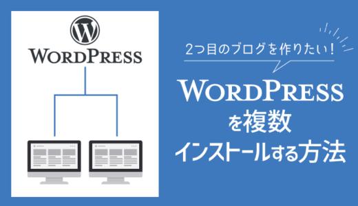 2つ目のブログの作り方!WordPressを複数インストールする方法を紹介