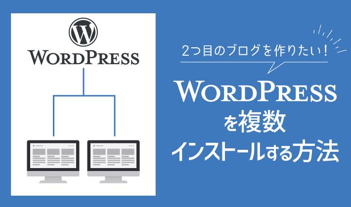 WordPressを複数ダウンロード