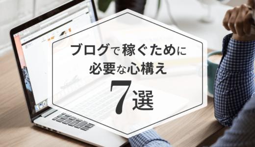 ブログで稼ぐために必要な心構え7選