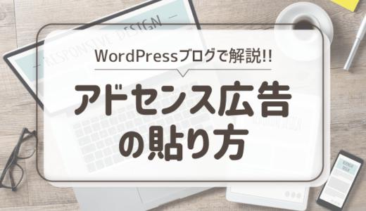 【初心者向け】WordPressブログへのアドセンス広告の貼り方と貼る位置を紹介!