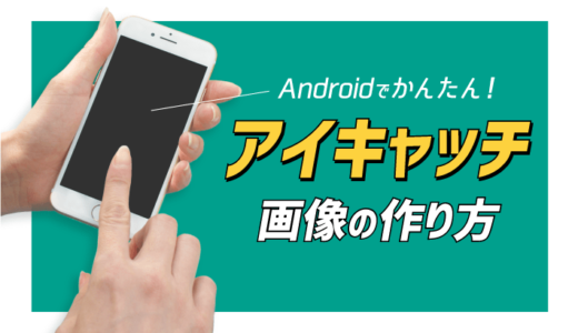 【Android版】スマホアプリだけ!簡単アイキャッチ画像の作り方