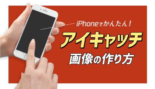 【iPhone版】スマホアプリだけ!簡単アイキャッチ画像の作り方