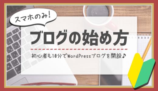 【初心者でも安心】たった10分で出来るWordPressブログの始め方(スマホ版)