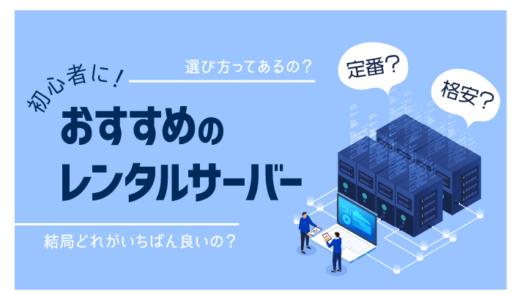 【比較】初心者向けレンタルサーバーの選び方!おすすめサービスはこれ!