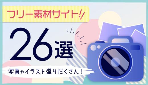【2020年版】写真・イラストフリー(無料)素材サイト26選!国内・国外も紹介