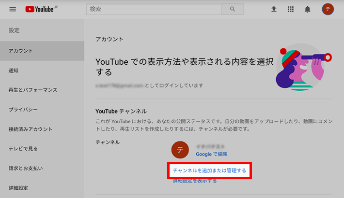 You tube チャンネル 作成