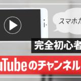 YouTubeのチャンネルの開設