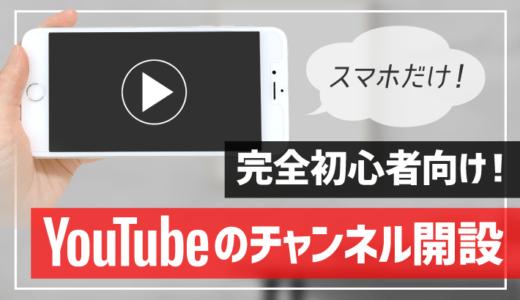 (完全初心者向け)YouTubeの配信の始め方!チャンネルの開設・カスタマイズ・動画投稿まで