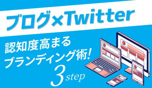 認知度が高まる!ブログ×Twitterのブランディング術3ステップ