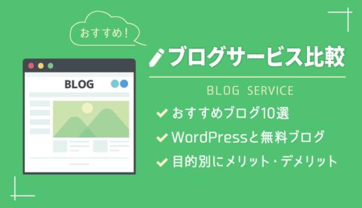 ブログを始めるなら?ブログ作成サービスおすすめ10選紹介!作り方・開設方法も!