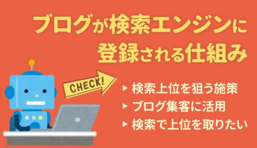 ブログが検索エンジンに登録される仕組みと検索上位を狙う施策3つ