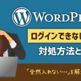 WordPressへログインできない原因6つと解決策を提示!