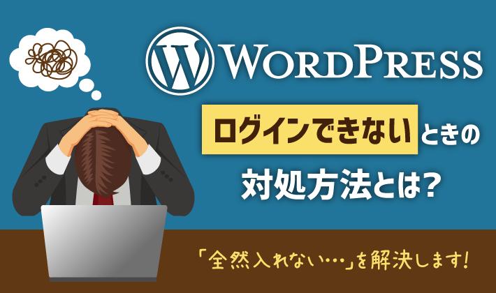 プレス できない ワード ログイン WordPress(ワードプレス)にログインできない!パスワード入力ができない