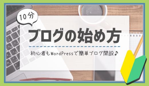 【初心者でも安心】たった10分で出来るWordPressブログの始め方