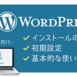 WordPress初心者ガイド!インストールから使い方まで