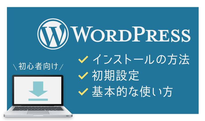 wordpress初心者ガイドの写真1