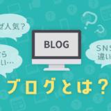 ブログとは?活用法~初心者向けの始め方・開設方法まで!
