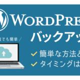 【初心者向け】おすすめのWordPressバックアップ方法とは?簡単なバックアップの設定方法を解説