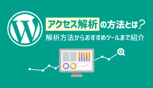 WordPressブログのアクセス解析方法とおすすめツールを紹介