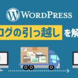 WordPressブログの引っ越し(サーバー移行)手順を解説!