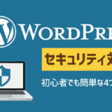 【WordPressセキュリティ】初心者でも簡単にできる4つの対策