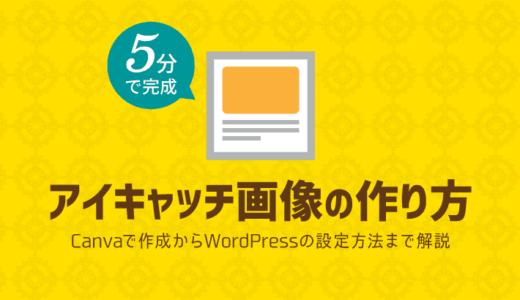 5分でできる簡単アイキャッチ画像の作り方!WordPressブログの設定方法まで徹底解説