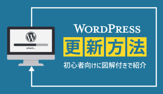 【初心者向け】WordPressの更新方法を図解付きで紹介!
