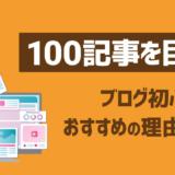 ブログ初心者は100記事を目標にするのがおすすめ!理由を解説